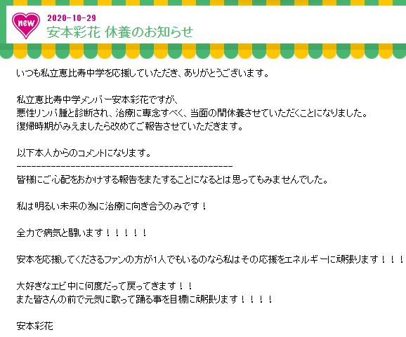 https://www.shiritsuebichu.jp/official/pc/news/