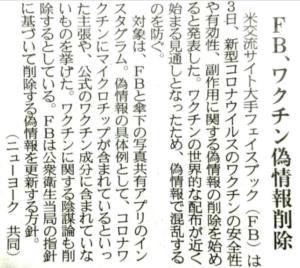 共同通信,2020/12/03